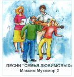 """Pesni """"Semja Ljubimovykh"""" Tetrad i CD."""