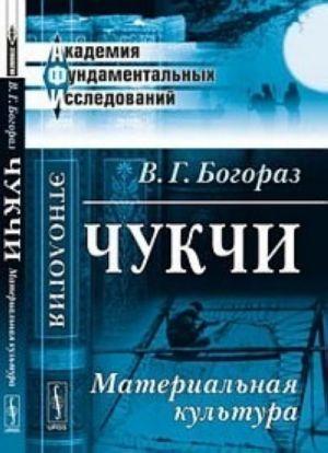 Chukchi. Materialnaja kultura 978-5-397-02615-4