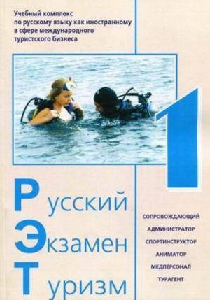Russkij. Ekzamen. Turizm. RET-1. Uchebnyj kompleks po russkomu jazyku kak inostrannomu v sfere mezhdunarodnogo turistskogo biznesa (+ CD)