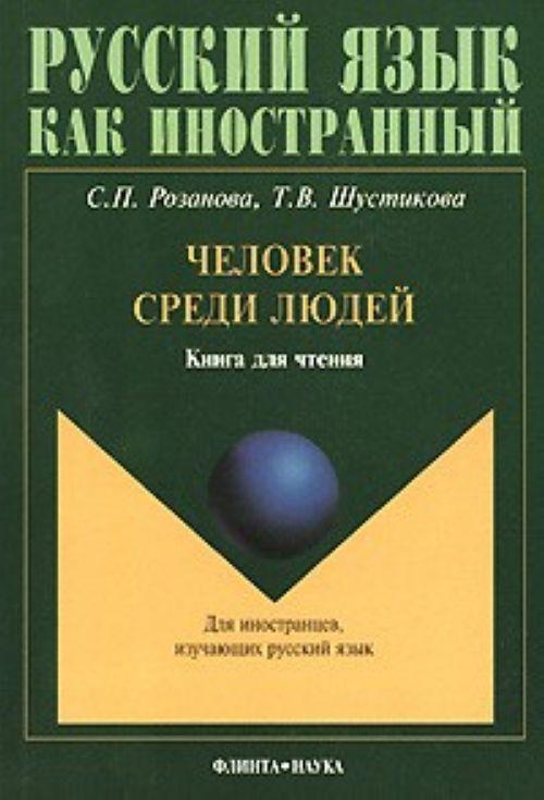 Человек среди людей. Книга для чтения