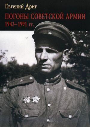 Pogony Sovetskoj Armii 1973-1991 gg