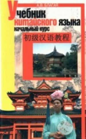 Uchebnik kitajskogo jazyka. Nachalnyj kurs