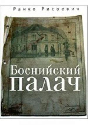Bosnijskij palach