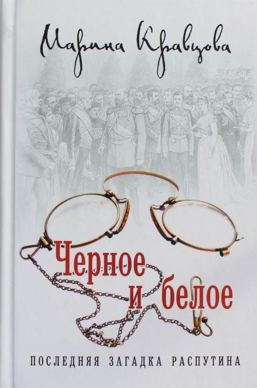Chernoe i beloe