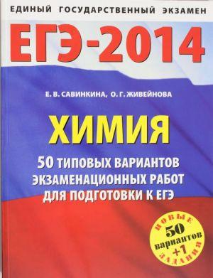 Khimija. 50+1 tipovykh variantov ekzamenatsionnykh rabot dlja podgotovki k EGE