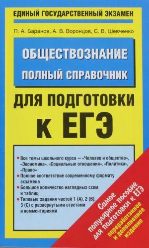 ЕГЭ 14 Обществознание. Полный справочник для подготовки к ЕГЭ.