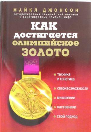 Kak dostigaetsja olimpijskoe zoloto