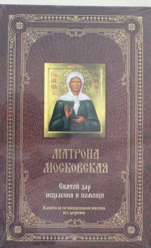 Matrona Moskovskaja: Svjatoj dar istselenija i pomoschi. [kniga i ikona v futljare]