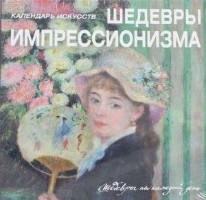 Shedevry impressionizma