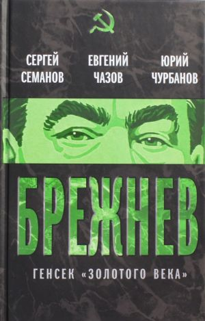 """Brezhnev. Gensek """"zolotogo veka2"""