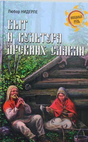 Byt i kultura drevnikh slavjan