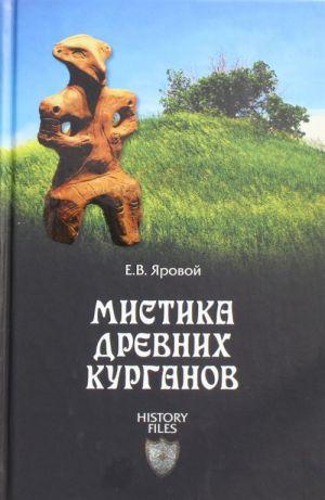 Mistika drevnikh kurganov