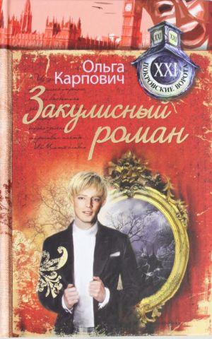 Zakulisnyj roman
