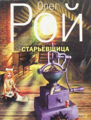 Starevschitsa