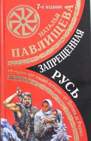 Zapreschennaja Rus. 10 tysjach let nashej istorii ? ot Potopa do Rjurika