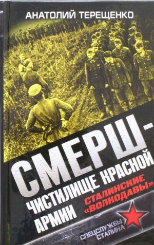 "SMERSh - Chistilische Krasnoj Armii. Stalinskie ""volkodavy"""