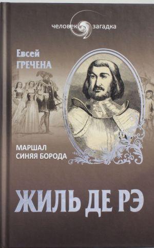 Zhil de Re. Marshal Sinjaja Boroda