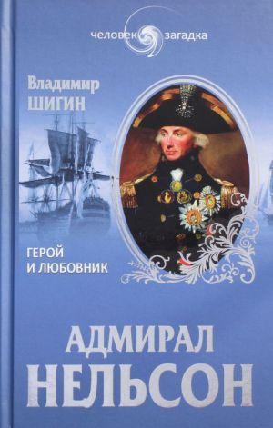 Admiral Nelson. Geroj i ljubovnik