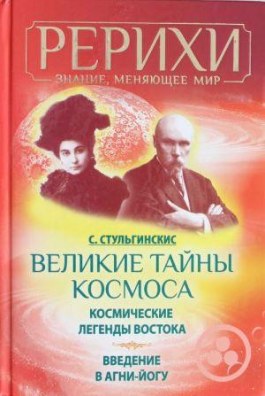 Velikie tajny Kosmosa. Kosmicheskie legendy Vostoka. Vvedenie v Agni-Jogu