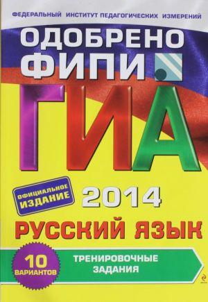 GIA-2014. Russkij jazyk. Trenirovochnye zadanija. 9 klass