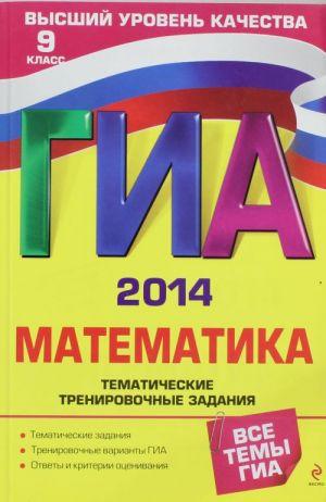 GIA-2014. Matematika. Tematicheskie trenirovochnye zadanija. 9 klass