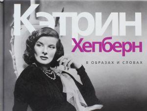 Ketrin Khepbern. V obrazakh i slovakh Bogini.