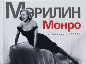Merilin Monro. V obrazakh i slovakh Bogini.