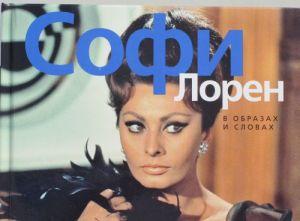 Sofi Loren. V obrazakh i slovakh Bogini.