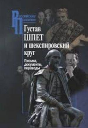Gustav Shpet i Shekspirovskij krug