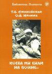 Kogda my byli na vojne... Lexical minimum 3000 words