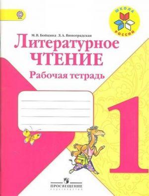 Literaturnoe chtenie. 1 klass. Rabochaja tetrad