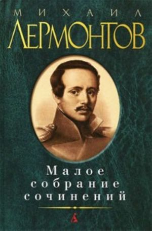 Mikhail Lermontov. Maloe sobranie sochinenij