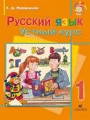 Russkij jazyk. 1 klass. Ustnyj kurs