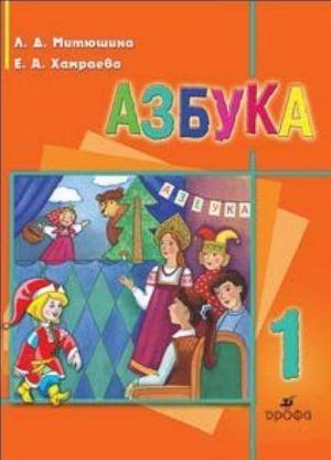 Azbuka. 1 klass