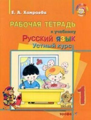 Russkij jazyk. Ustnyj kurs. 1 klass. Rabochaja tetrad