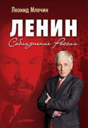 Lenin. Soblaznenie Rossii