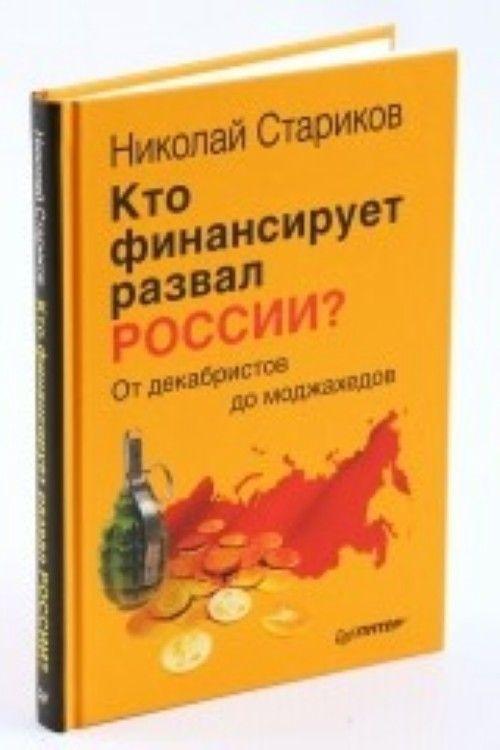 Kto finansiruet razval Rossii? Ot dekabristov do modzhakhedov
