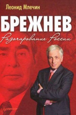 Brezhnev. Razocharovanie Rossii