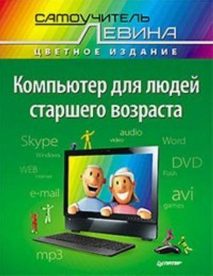 Kompjuter dlja ljudej starshego vozrasta