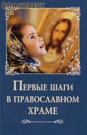 Pervye shagi v pravoslavnom khrame