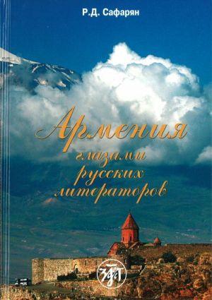Armenija glazami russkikh literatorov: uchebnoe posobie