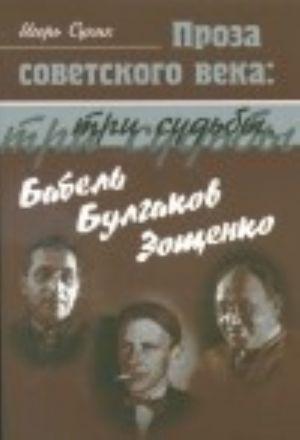 Proza sovetskogo veka. Tri sudby. Babel. Bulgakov. Zoschenko