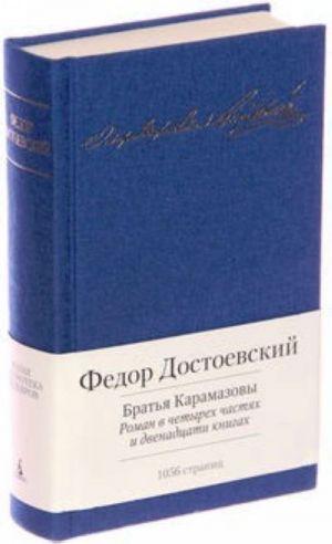 Bratja Karamazovy. Roman v chetyrekh chastjakh i dvenadtsati knigakh