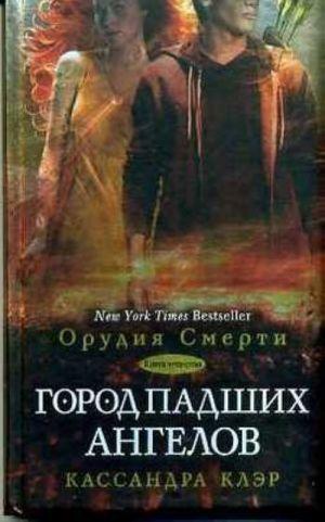 Gorod padshikh angelov. Kniga 4