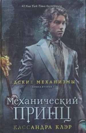 Mekhanicheskij prints. Kniga 2
