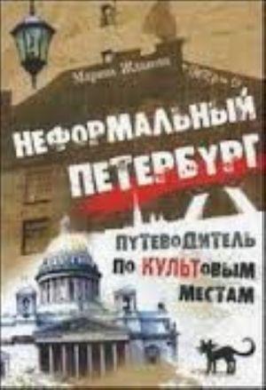 Neformalnyj Peterburg. Progulki po kultovym mestam