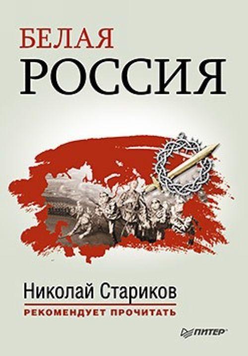 Belaja Rossija