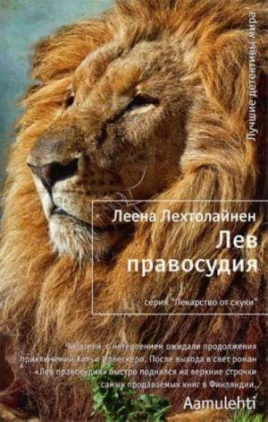 Lev pravosudija
