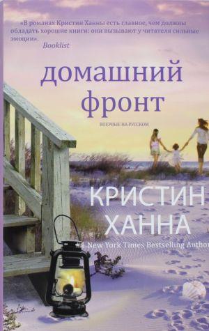 Domashnij front Kristin Khanna. Mirovoj bestseller