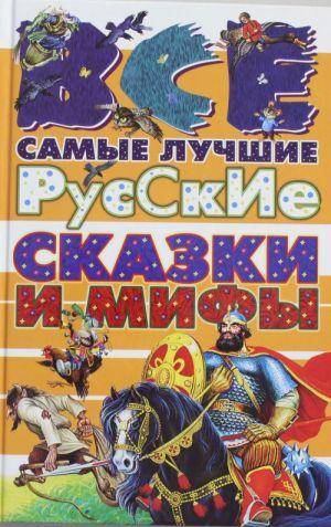 Vse samye luchshie russkie skazki i mify